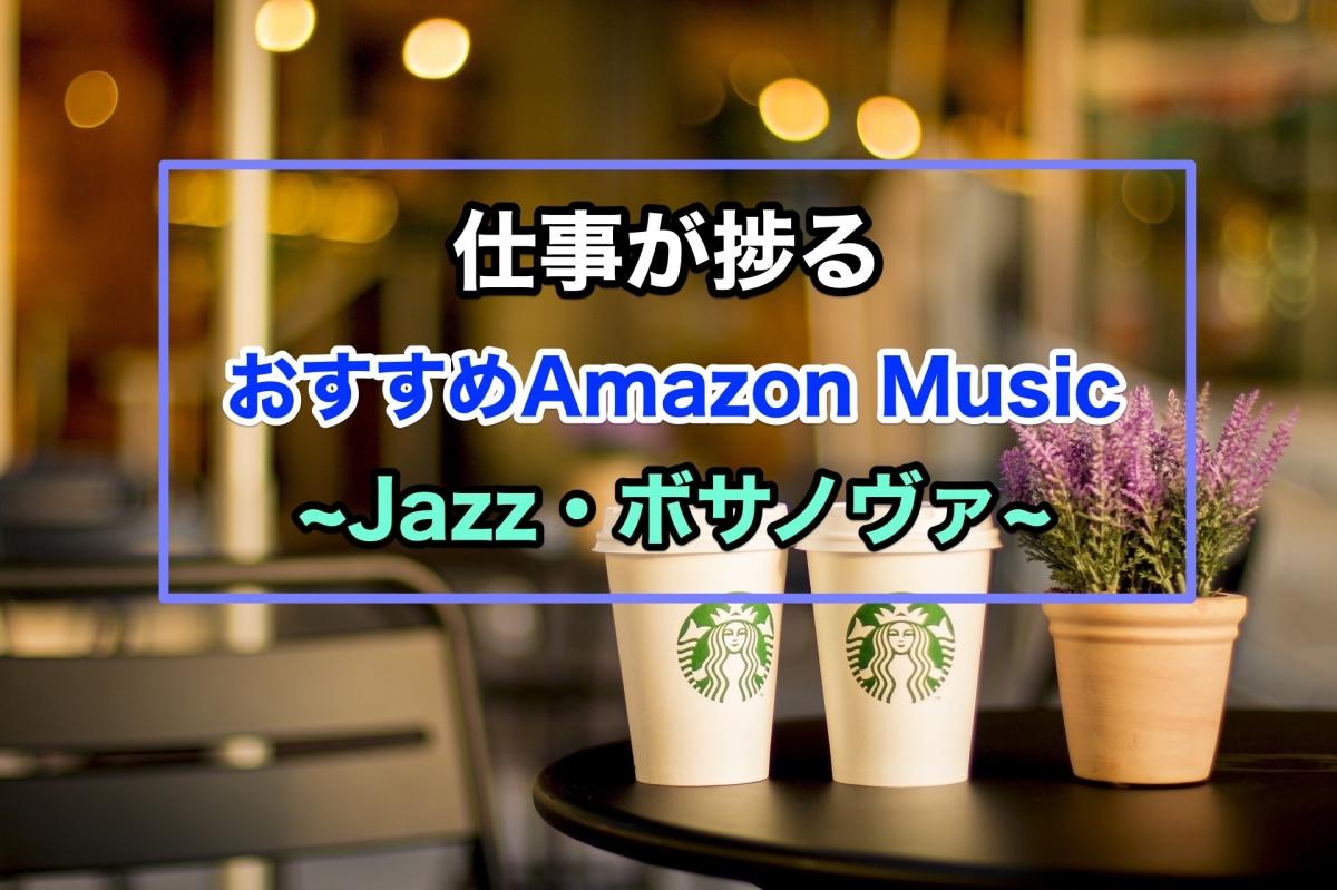 amazon ミュージック プレイ リスト