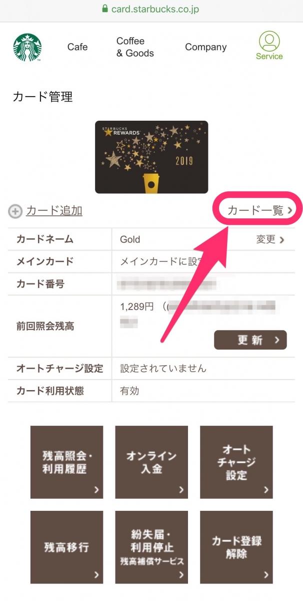 カード 変更 スタバ アプリ メイン